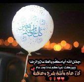 عاد عيدكم يهل نجران