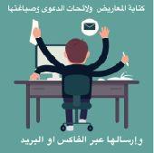 كتابة المعاريض وصحائف الدعوى القانونيه