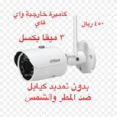 كاميرات مراقبة لاسلكيه منوعه