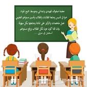 معلمه تأسيس ومتابعه جميع المراحل..