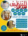 شركة تنظيف منازل بالطائف 0531273900