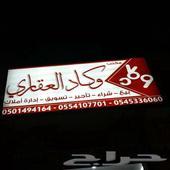 عماره تجارية للبيع في حي نواره المزاحمية