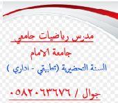 مدرس رياضيات لجامعة الإمام للتحضيرية والجامعة