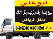 نقل أثاث مع الفك وتركيب داخل وخارج الرياض