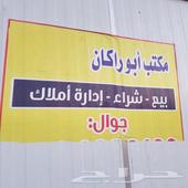 مكتب ابوراكان في مخطط طيبه الفرعيه
