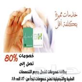 بطاقه  الرعايه_الصحيه