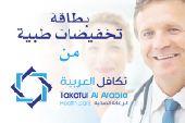 تكافل العربية خصومات طبي ب200ريال لفتره محدود