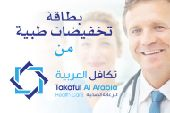 تكافل العربية خصومات طبي ب200ريال