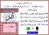 معلم لغتي ومحفظ قرآن خبير ومتميز