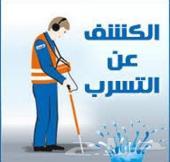 شركة كشف تسربات المياه بابها وخميس مشيط