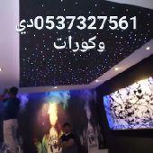 عوازل صوت ديكورات دهانات ابو علي لوحات جدران