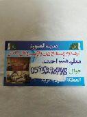معلم فك وتركيب غرف نوم 0544565745