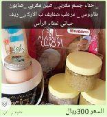 حقائب منتجات مغربية للعناية بالبشرة معى هدية