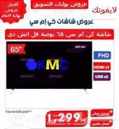 حطمنا الاسعار-شاشة65بوصة KMCفل اتش دي1299ريال