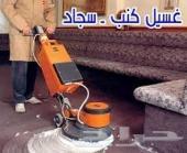 تنظيف كنب سجادموكيت فلل شقق خزان مكافحه حشرات