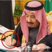 قلم الملك سلمان وولي العهد يوجد لدينا
