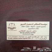 مكتب تحصيل ديون إخلاء مستأجر تنفيذ أحكام