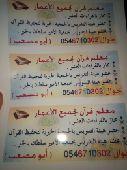 معلم قرآن كريم ولغة عربية بالخبر