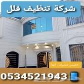 شركة تنظيف منازل بابها مجالس فلل شقق خزانات خ