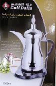 دلة صنع القهوة العربية فقط ب 150 ريال