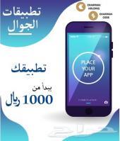 mobile app تطبيق للموبايل