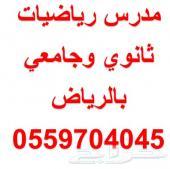 مدرس رياضيات ثانوي وجامعي بالرياض 0559704045
