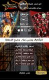 عرض خاص - اشتراك IPTV سنه مع جهاز  ب 150 ريال