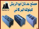 بلوك بركاني الرياض