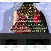شمال الرياض حي العقيق حي الملقا  حي الصحافة