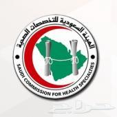 تجديد بطاقة الهيئة السعوديه لتخصصات الصحيه