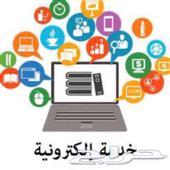 خدمات الكترونيه تقديم وتحديث