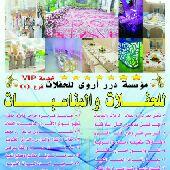 قهوجي الرياض شمال