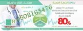 بطاقة الرعاية الصحية ب149 ريال خصم 80 بالمائة