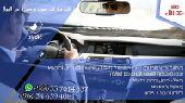 علي جوالك صوره وفيديو لسيارتك من الداخل