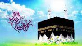 بمناسبة عيد الأضحى المبارك  عيدكم مبارك