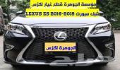 شبك سبورت LEXUS ES 2018 الجوهرة لكزس