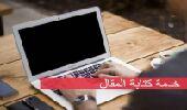 كتابة مقالات وخطابات باسلوب مرتب