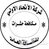 شركة الاتحاد الدولي نظافه مكافحه تعقيم عزال