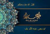 تقبل الله منا ومنكم عيداضحي مبارك