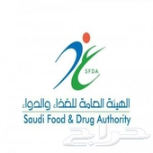 مستودعات طبية مرخصة من هيئة الغذاء والدواء