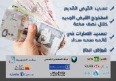 لعملاء البنوك السعودية