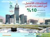إستثمر بعوائد 10 في المئة في مكة المكرمة