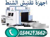 جهاز تفتيش الشنط -جهاز كشف الحقائب 0544217662