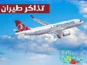 حجوزات طيران بأرخص الأسعار (دولي- محلي)