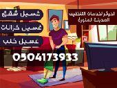 غسيل كنب مجالس سجاد خزانات مسابح خصم25