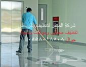 شركة تنظيف منازل شقق خزانات مجالس بالرياض