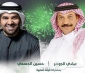 حفلة الرياض عبادي و الجسمي