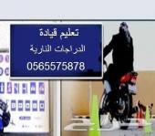 تعليم قيادةدراجات الناريةفي منطقةالشرقية