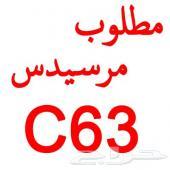 c63 مرسيدس