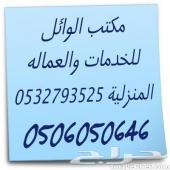 عامله شغاله خادمه للتنازل ش الاعلان واخترالان